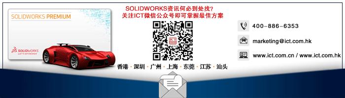 关注智诚ICT了解solidworks咨询