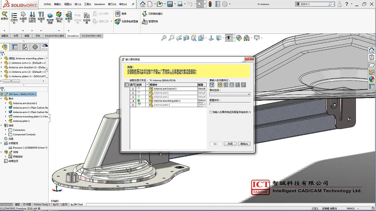SOLIDWORKS Simulation-输入算例特征 - What's New 2018