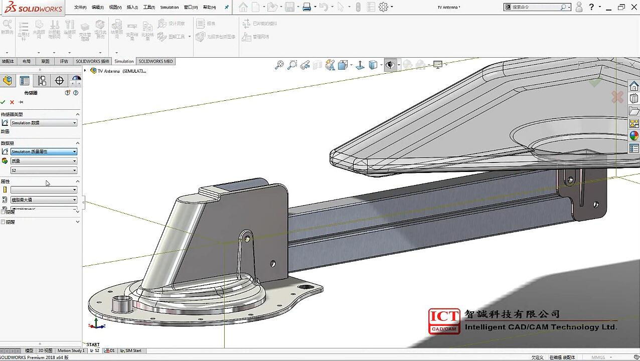 SOLIDWORKS Simulation-质量属性传感器 - What's New 2018