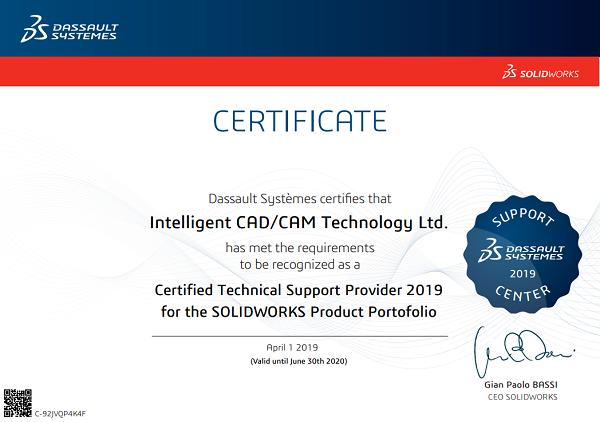 solidworks专业技术支持认证