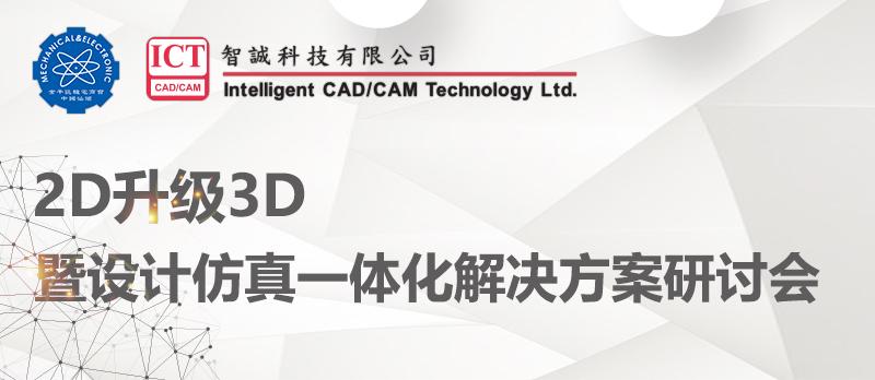 2D升级3D暨设计仿真一体化解决方案研讨会